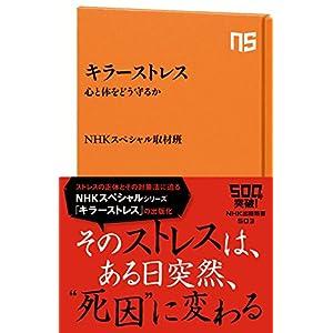 キラーストレス 心と体をどう守るか (NHK出版新書) [Kindle版]