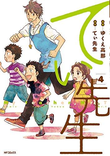 てぃ先生 4 (MFコミックス フラッパーシリーズ)