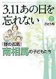 3.11 あの日を忘れない 3 ~「陸の孤島」南相馬の子どもたち~ (Akita Documentary Collection)