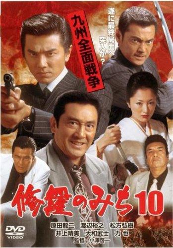 修羅のみち 九州全面戦争 10 [レンタル落ち] [DVD]
