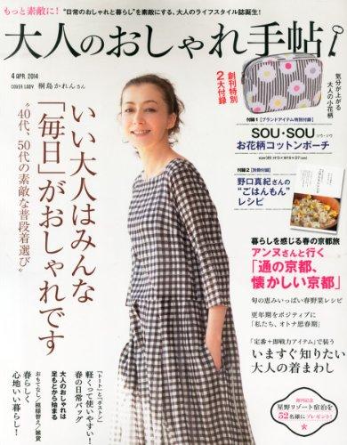 大人のおしゃれ手帖 2014年 04月号 [雑誌]
