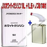 ホワイトガソリン+ノズル+1L缶セット(JXエネルギー) 液体燃料 18リットル
