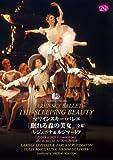 マリインスキー・バレエ「眠れる森の美女」レジュニナ&ルジマートフ(全幕) [DVD]