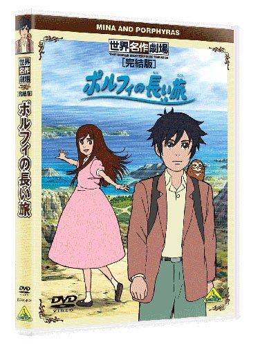 世界名作劇場・完結版 ポルフィの長い旅 [DVD]