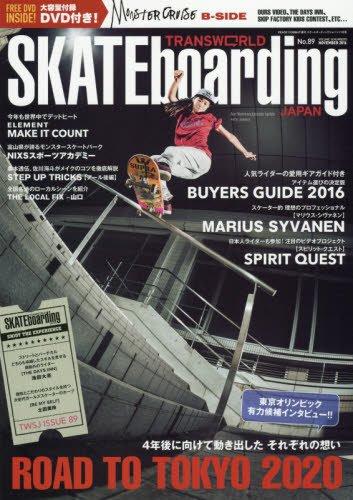 SKATEboarding JAPAN 2016年11月号 大きい表紙画像