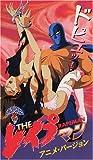 THE レイプマン アニメ・バージョン [DVD]