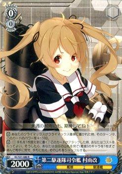 ヴァイスシュヴァルツ 第二駆逐隊司令艦 村雨改/艦隊これくしょん -艦これ-第二艦隊(KCS31)/ヴァイス