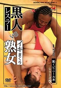 黒人レスラーVSイキまくり熟女DRK003 [DVD]