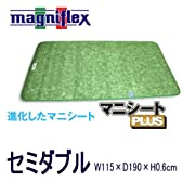 マニフレックス マニシートプラス2 PLUS2 ウェット シグナルセンサー付 セミダブル