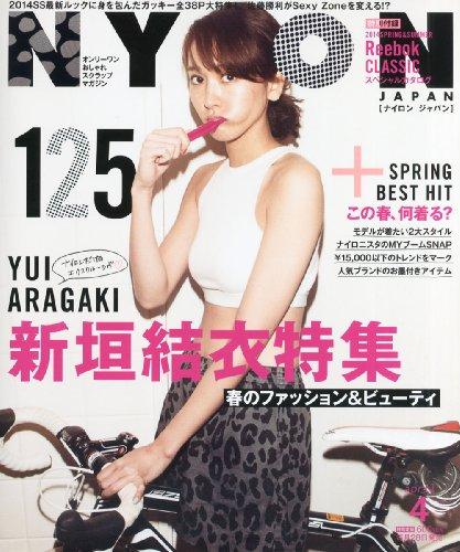 NYLON JAPAN (ナイロンジャパン) 2014年 04月号 [雑誌]