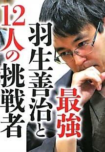 """最強羽生善治と12人の挑戦者"""""""