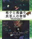 蛭子と傀儡子 旅芸人の物語