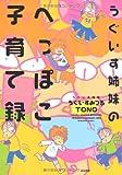 うぐいす姉妹のへっぽこ子育て録 (ぶんか社コミックス)