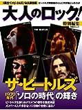 大人のロック!特別編集ザ・ビートルズ 1970年代「ソロの時代」の輝き (日経BPムック)