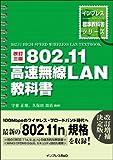 ���O�� 802.11 ��������LAN���ȏ� (����ڽ�W�����ȏ��ذ��)