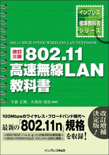 改訂三版 802.11 高速無線LAN教科書 (インプレス標準教科書シリーズ) -