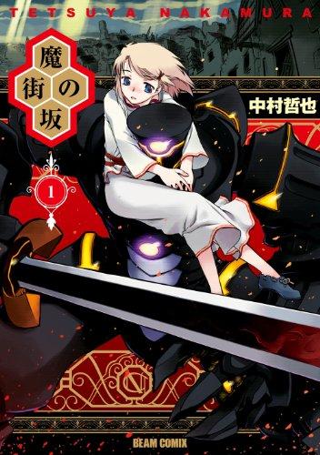 魔街の坂 1巻<魔街の坂> (ビームコミックス(ハルタ))