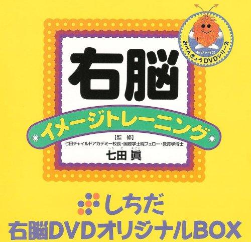 七田式教材 しちだ右脳DVDオリジナルBOX <BOX1 さんすうセット>