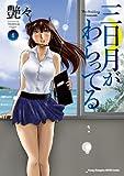 三日月がわらってる 1 (ヤングチャンピオン烈コミックス)