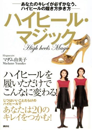 ハイヒール・マジック! -あなたのキレイが必ずかなう、ハイヒールの履き方歩き方- (講談社の実用BOOK)