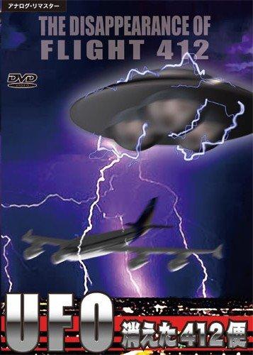 UFO 消えた412便 [DVD]