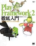 Play Framework 2徹底入門
