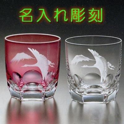 ペアロックグラス〈鶴と富士山(グラヴィール)〉[T8152-2738-AC] 名入れ彫刻【カガミクリスタル】