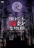 世にも奇妙な物語 2006秋の特別編