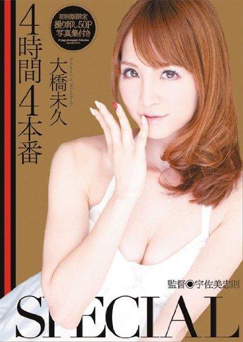 4時間4本番SPECIAL 大橋未久 [DVD]