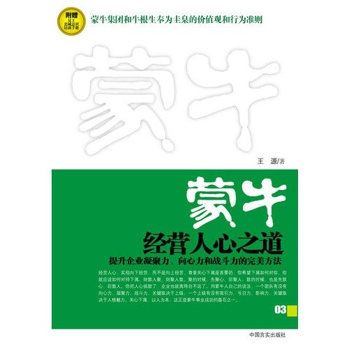 mengniu-business-people-of-the-road-enhancing-cohesion-solidarity-and-the-perfect-way-to-combat-pape