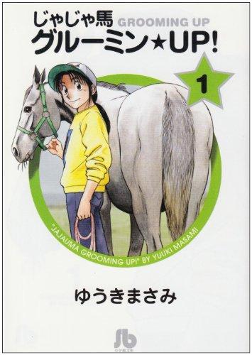 じゃじゃ馬グルーミン★UP! (1) (小学館文庫)