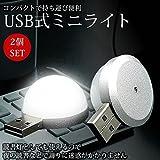 My Vision USB ミニ ライト 2色 卓上ライト アウトドア 読書灯 (イエロー) MV-MNLED-YE