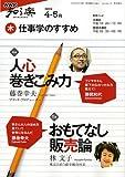 仕事学のすすめ 2009年4-5月 (2009) (NHK知る楽/木)