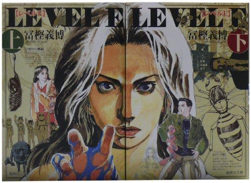 レベルE 文庫全2巻 完結セット (集英社文庫―コミック版)