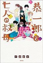 恭一郎と七人の叔母 (文芸書)