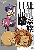 狂乱家族日記 六かんめ [DVD]