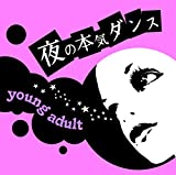 for young-夜の本気ダンス