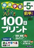 家庭学習100日プリント小学5年生 前半 (1)