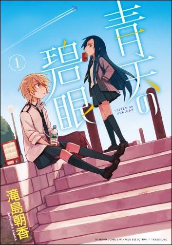 青天の碧眼 1 (バンブーコミックス WINPLUS SELECTION)