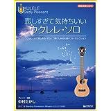 模範演奏CD付 悲しすぎて気持ちいいウクレレソロ 中村 たかし (2012/11/16)