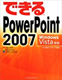 できるPowerPoint 2007 Windows Vista対応 (できるシリーズ)