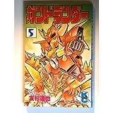 ガンドランダー 5 (コミックボンボン)