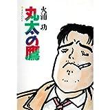 丸太の鷹 / 火浦 功 のシリーズ情報を見る
