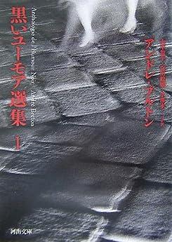 黒いユーモア選集〈1〉 (河出文庫)