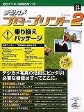 デジカメ プロフェッショナル・プリント2 for Windows 乗り換え版