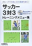 サッカー3対3トレーニングメニュー集―グループでの戦い方の基礎を磨く! (サッカークリニックDVDシリーズ)