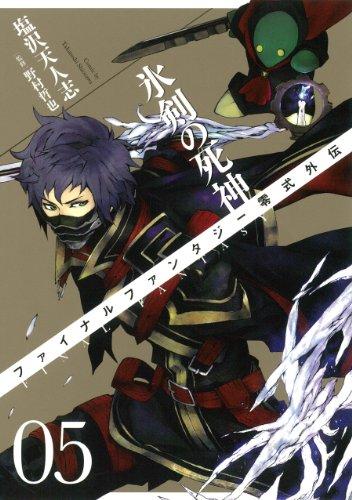 ファイナルファンタジー零式外伝<br>氷剣の死神(5) (ガンガンコミックス)
