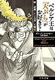 ペルシア王は「天ぷら」がお好き? (早川書房)