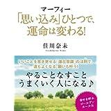 Amazon.co.jp: マーフィー「思い込み」ひとつで、運命は変わる! eBook: 佳川奈未: Kindleストア