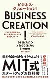 ビジネス・クリエーション! ---アイデアや技術から新しい製品・サービスを創る24ステップ